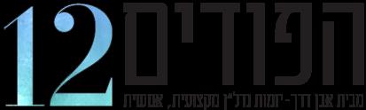 לוגו-הפודים